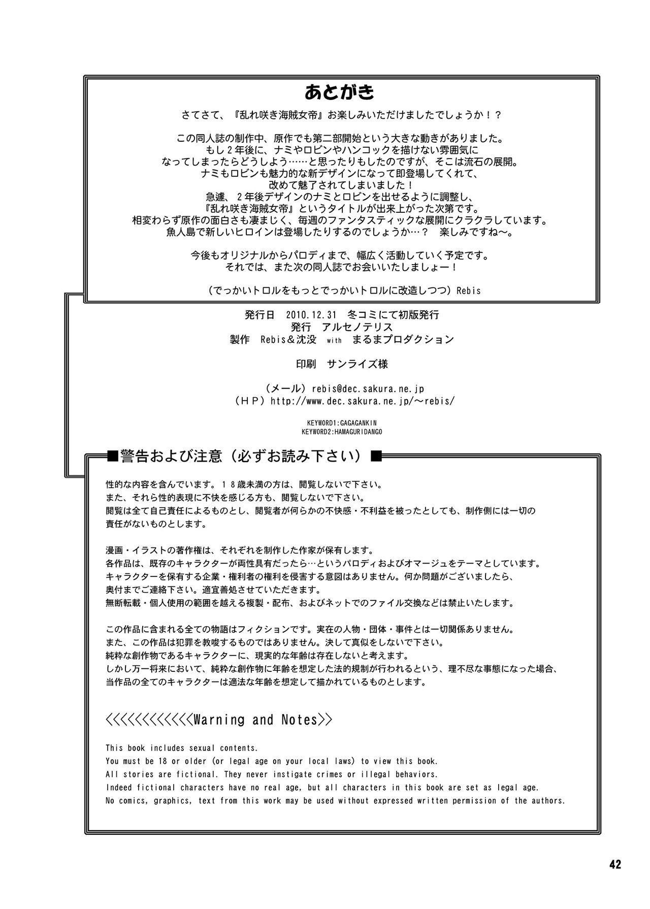 Midarezaki Kaizoku Jotei 42