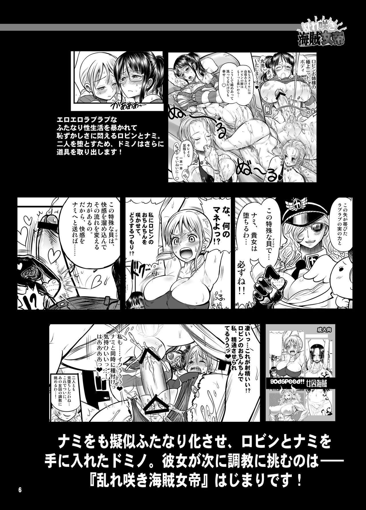 Midarezaki Kaizoku Jotei 5