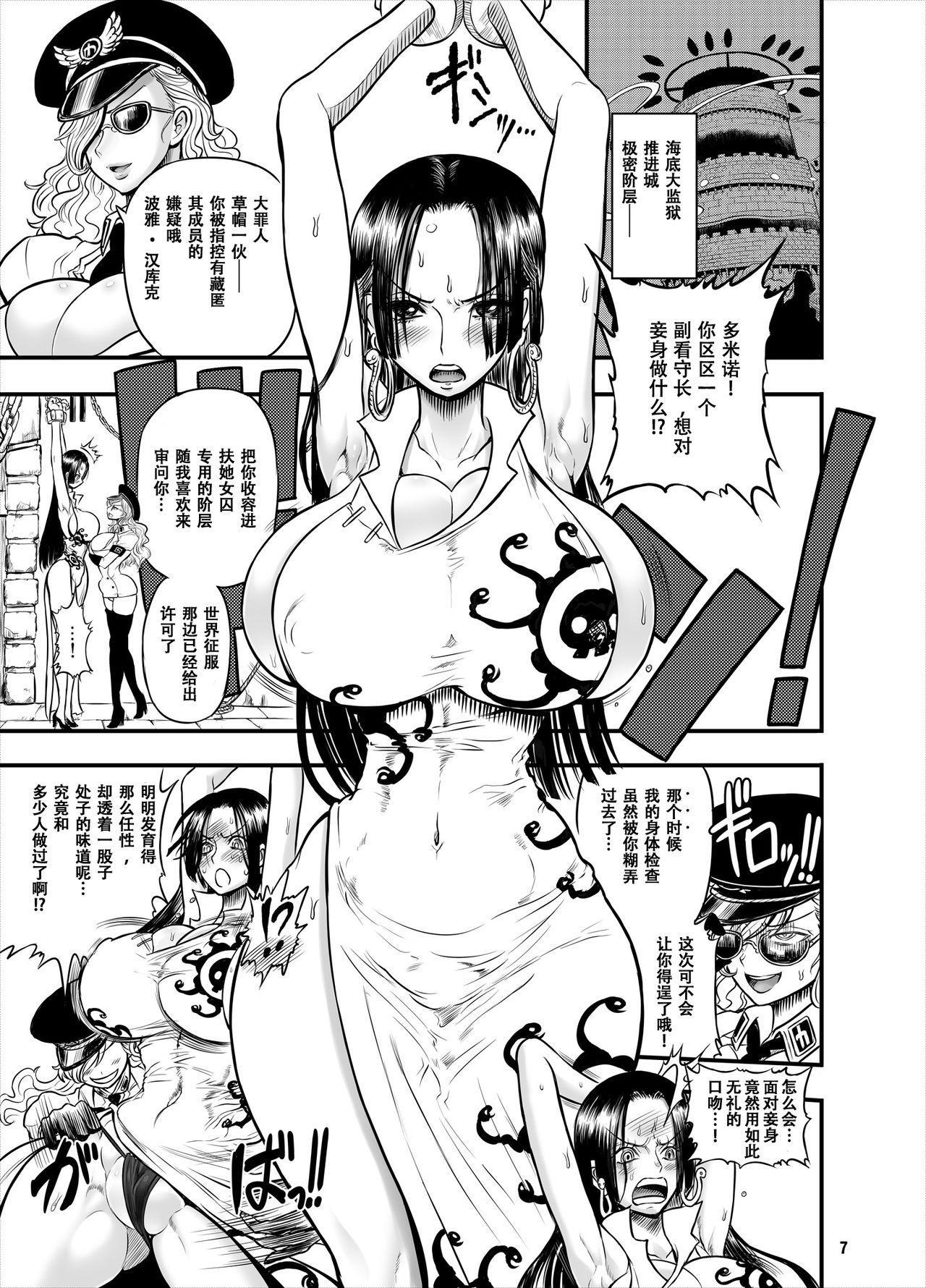 Midarezaki Kaizoku Jotei 6