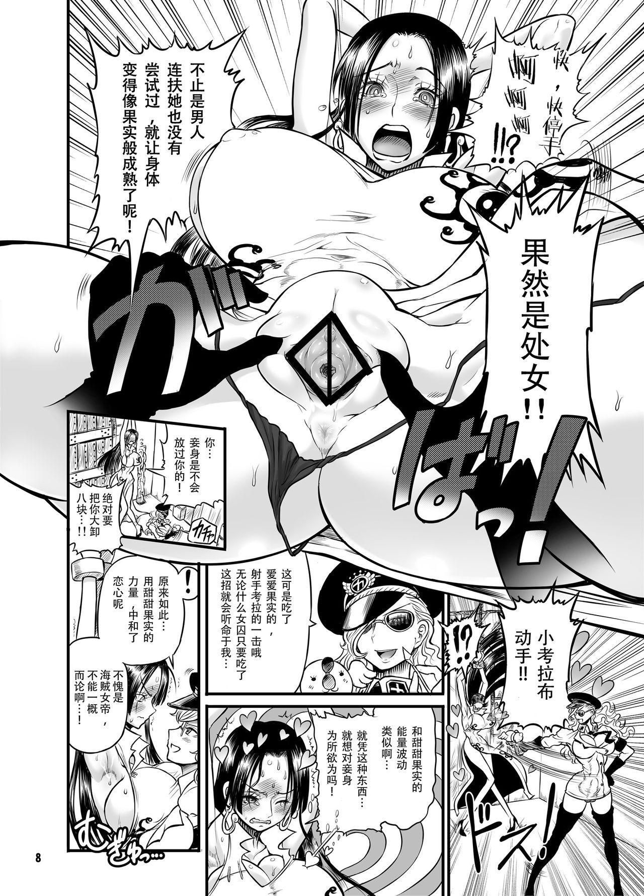 Midarezaki Kaizoku Jotei 7