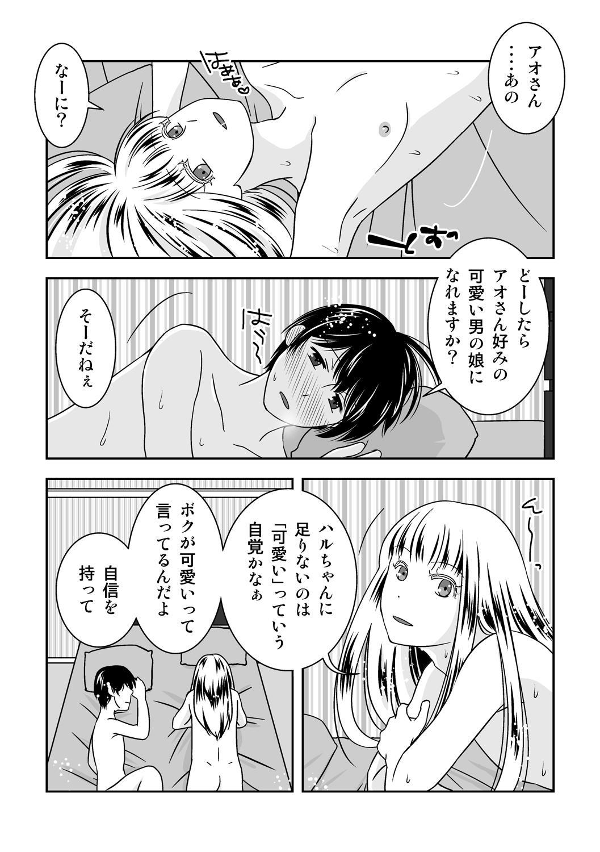 Otokonoko no Tsukurikata 3 13