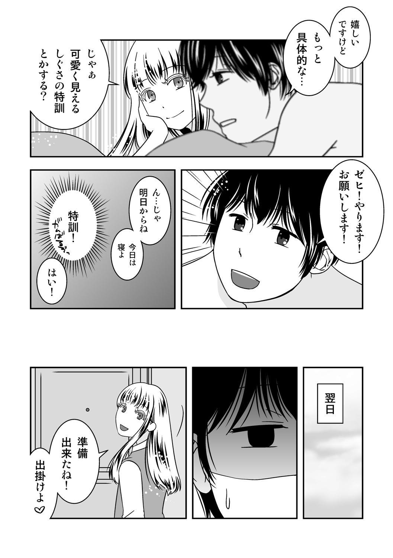 Otokonoko no Tsukurikata 3 14