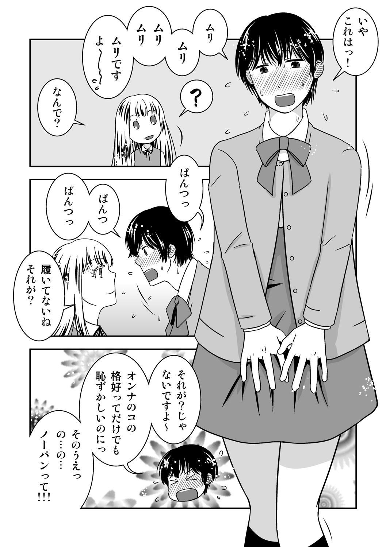 Otokonoko no Tsukurikata 3 15