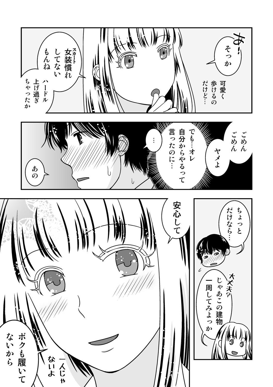 Otokonoko no Tsukurikata 3 16