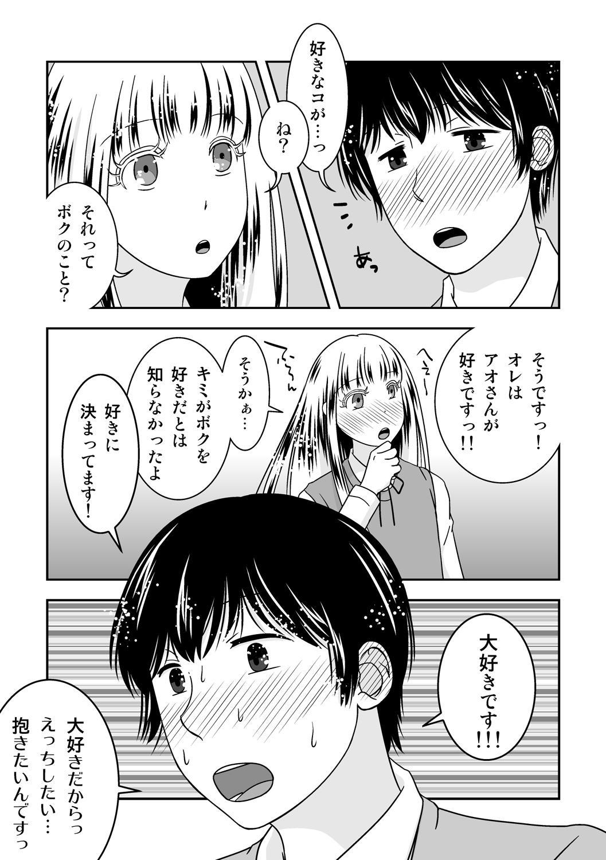 Otokonoko no Tsukurikata 3 20