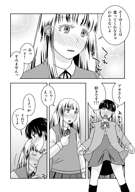 Otokonoko no Tsukurikata 3 21
