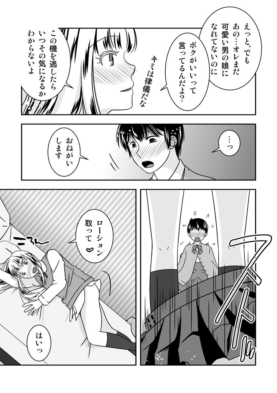 Otokonoko no Tsukurikata 3 22
