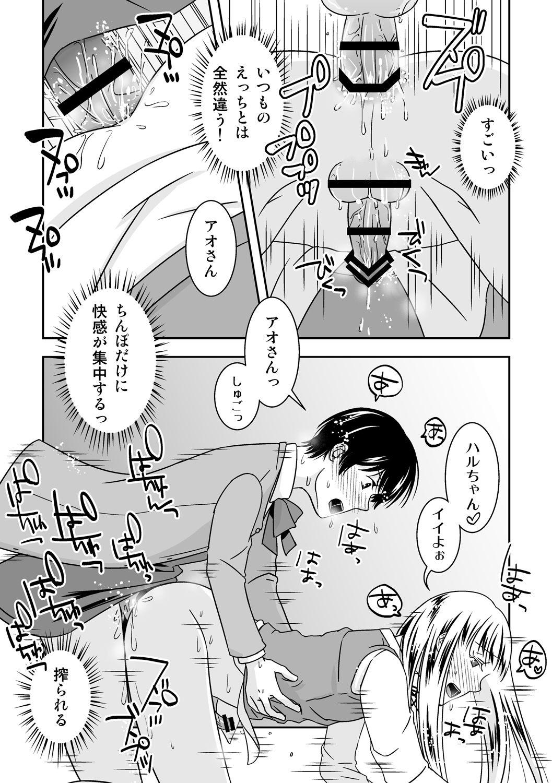 Otokonoko no Tsukurikata 3 27