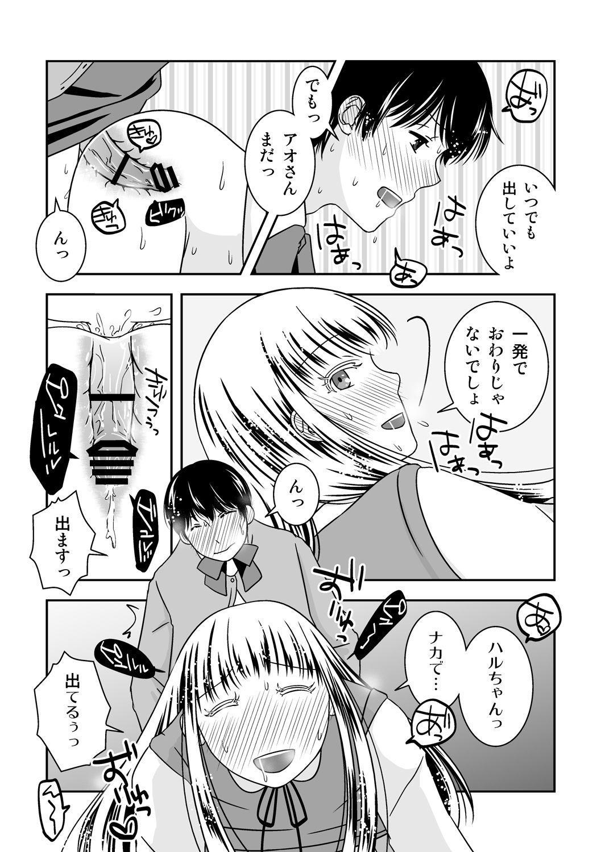Otokonoko no Tsukurikata 3 28
