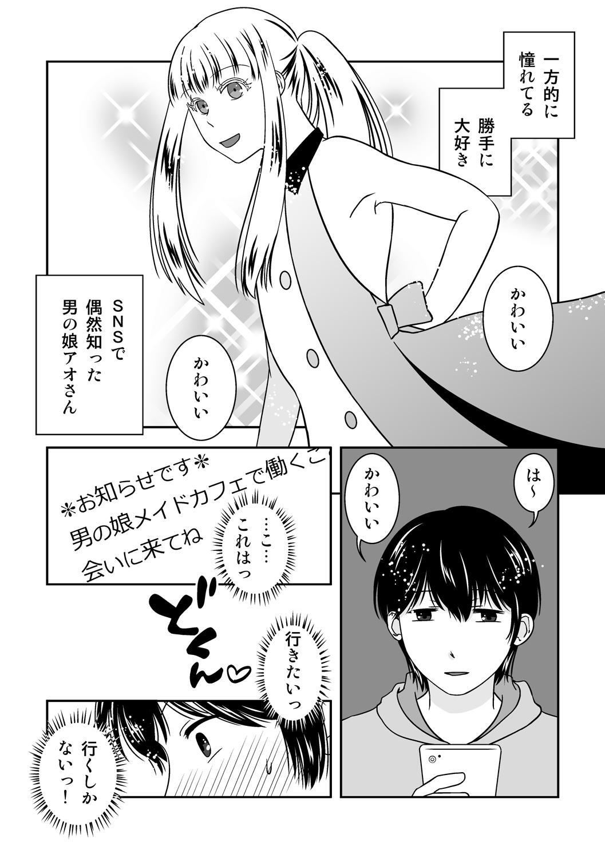Otokonoko no Tsukurikata 3 2