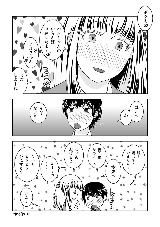 Otokonoko no Tsukurikata 3 33