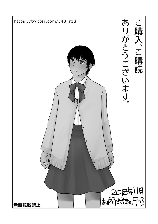Otokonoko no Tsukurikata 3 34