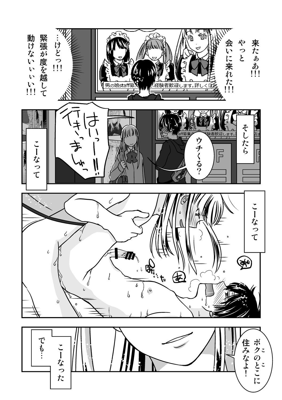 Otokonoko no Tsukurikata 3 3