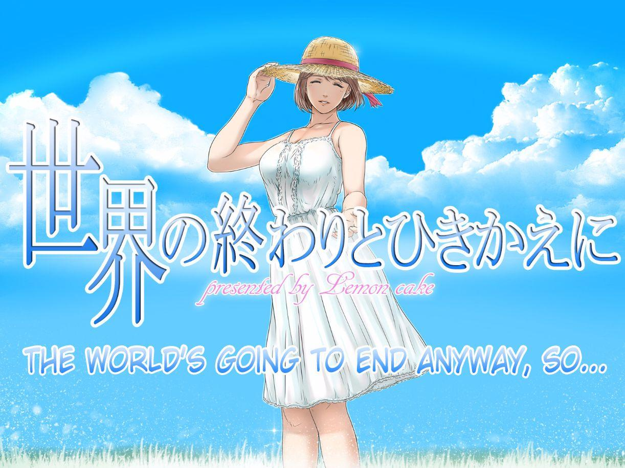 Sekai no Owari to Hikikae ni | The World's Going to End Anyway, So... 0