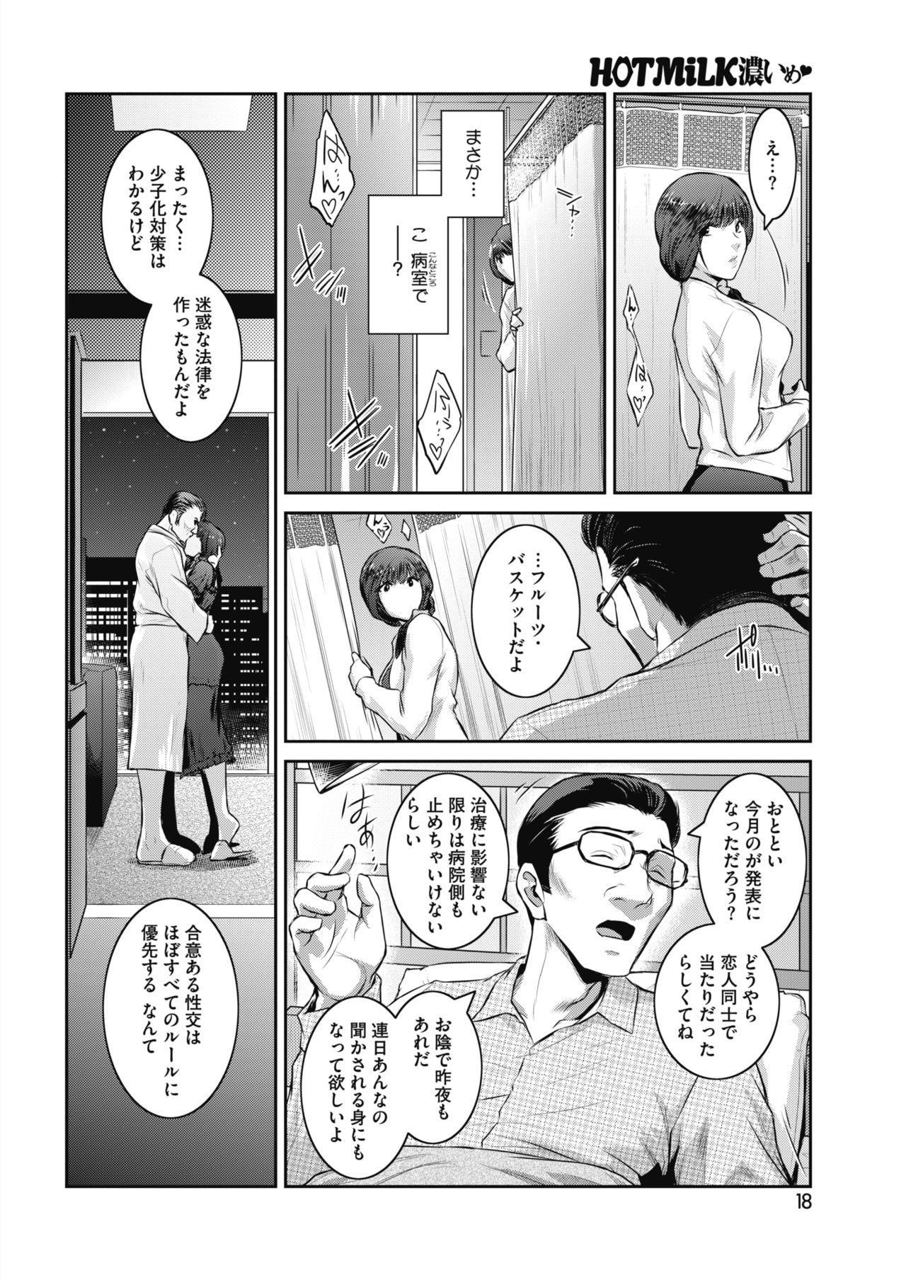 COMIC HOTMiLK Koime Vol. 17 10