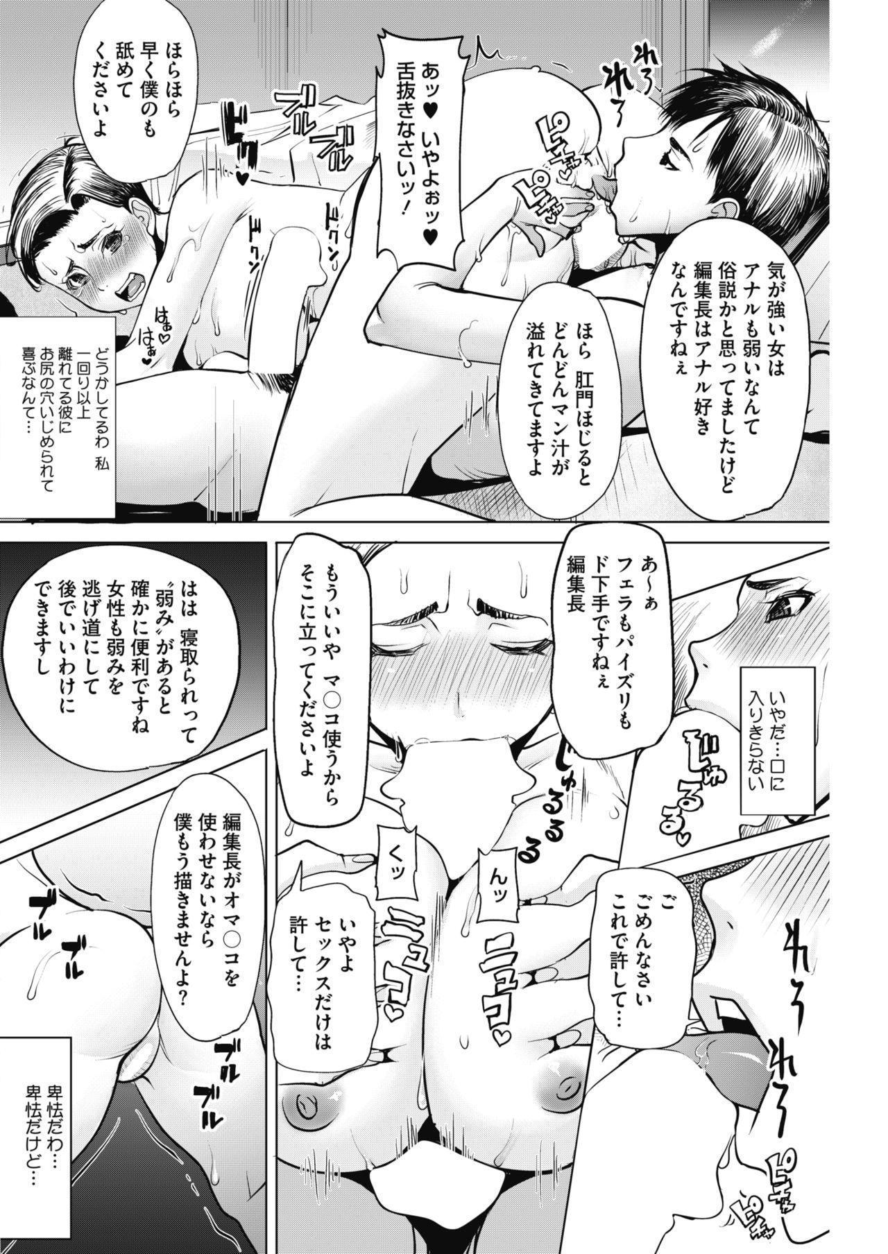 COMIC HOTMiLK Koime Vol. 17 132