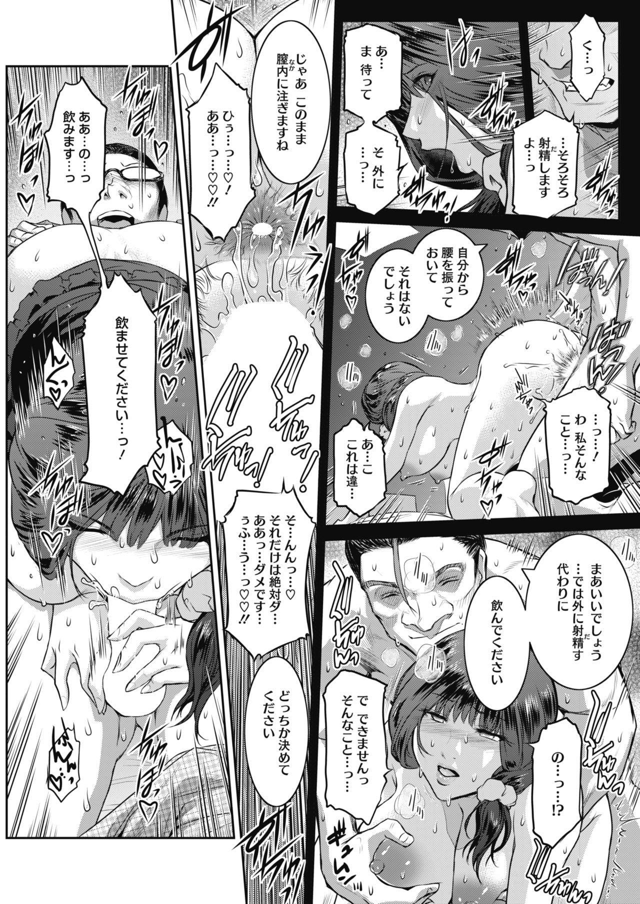 COMIC HOTMiLK Koime Vol. 17 22