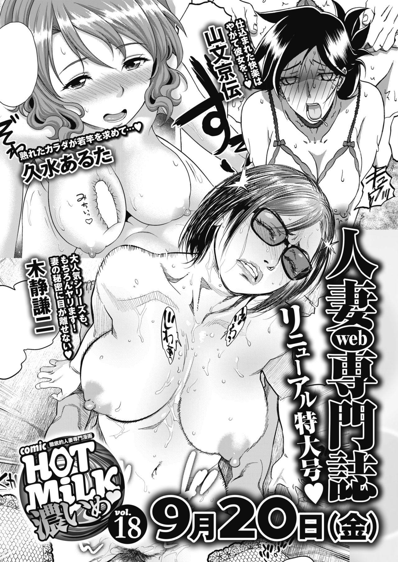 COMIC HOTMiLK Koime Vol. 17 235