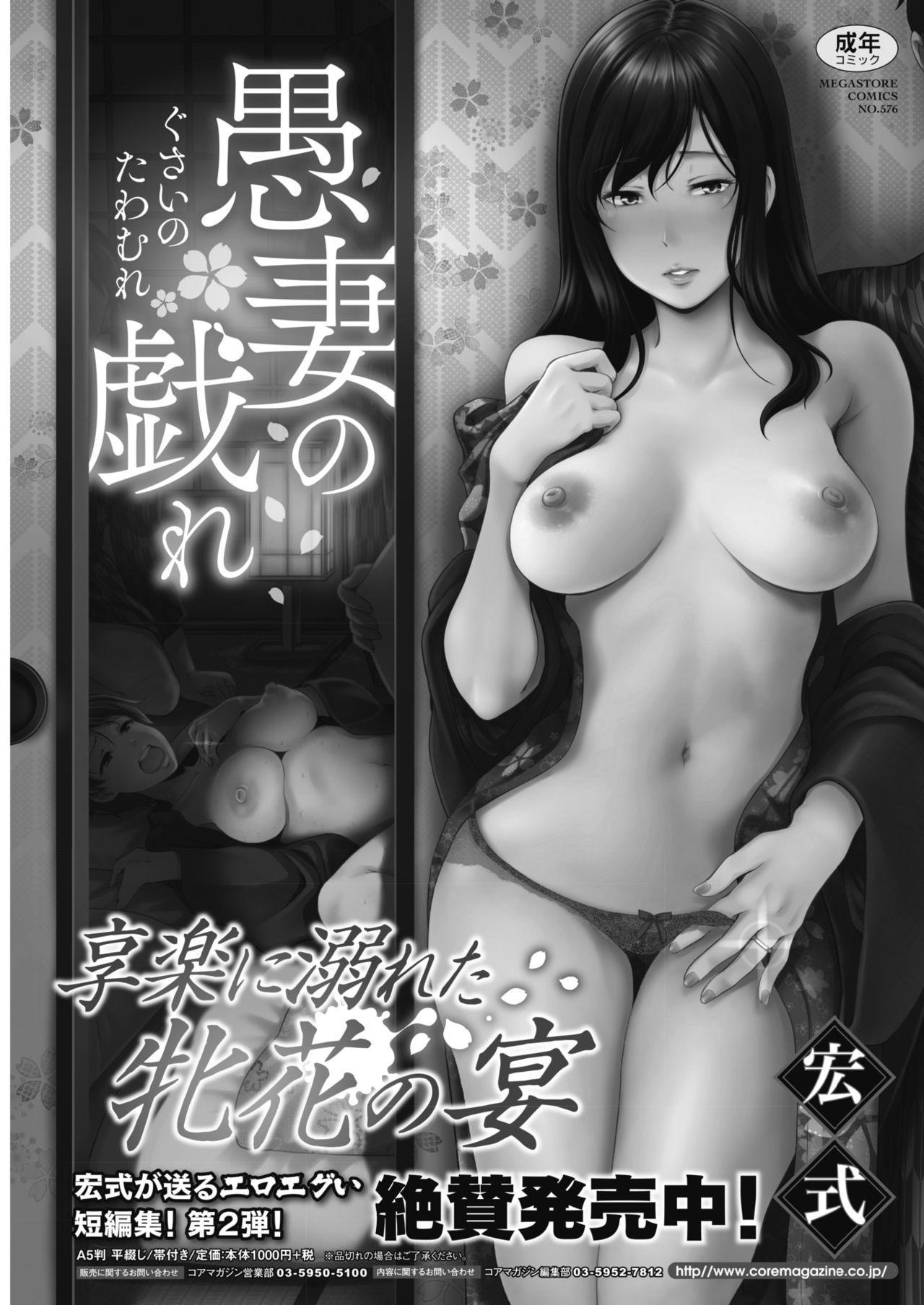COMIC HOTMiLK Koime Vol. 17 245
