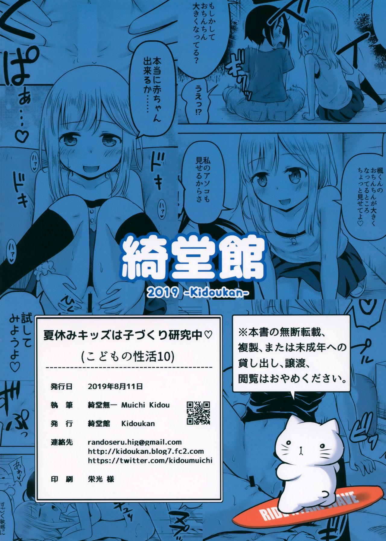 Natsuyasumi Kids wa Kozukuri Kenkyuuchuu 30