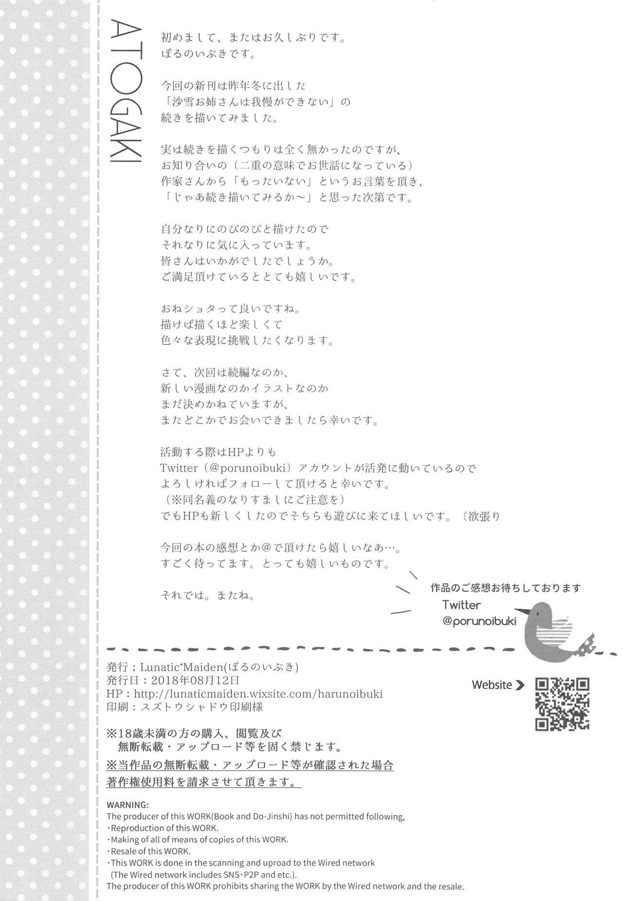 Sayuki Onee-san wa Gaman ga Dekinai 2 19