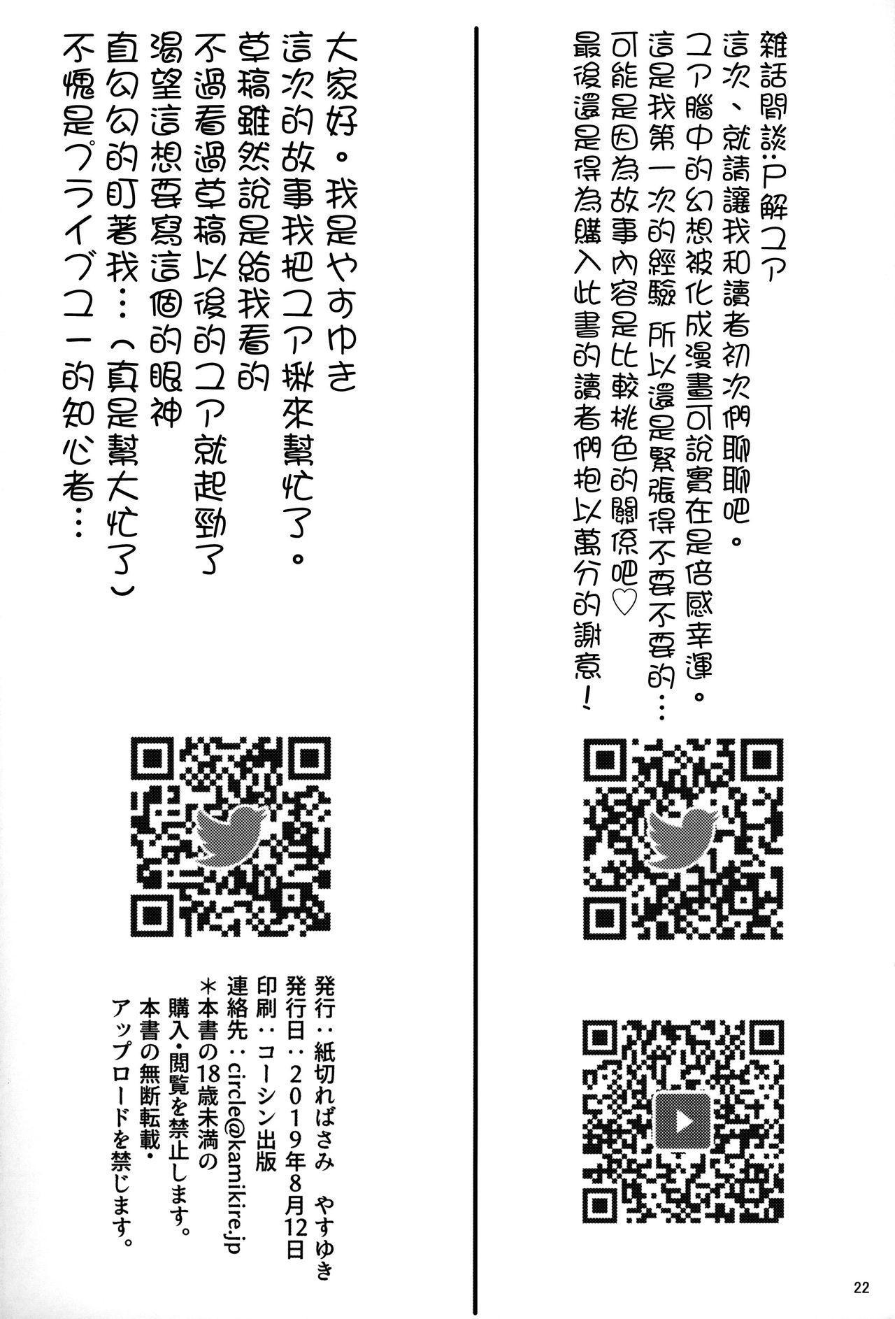 Rem to Ichakora Seikatsu 20