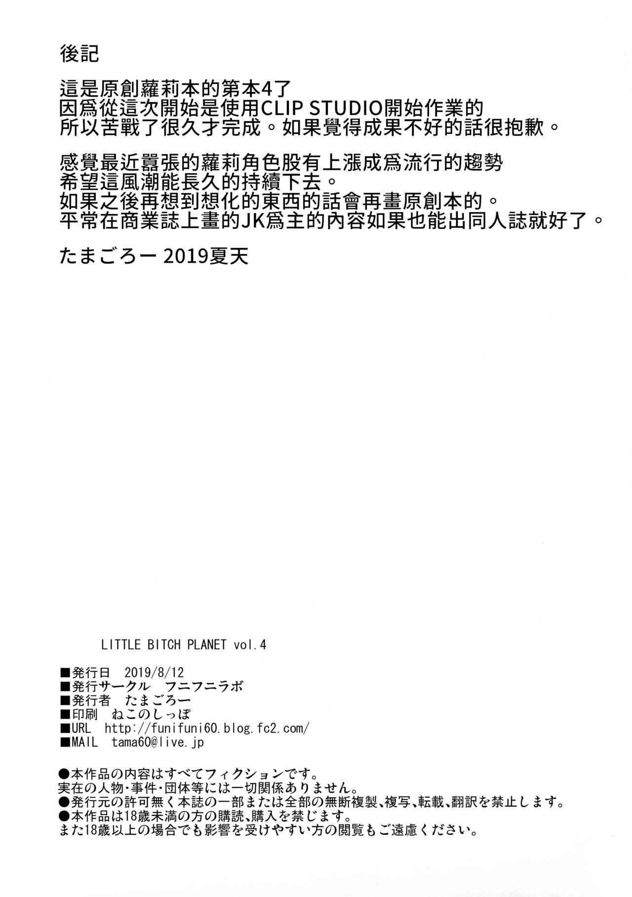 Little Bitch Planet Vol. 4   小小碧池星球 4 28