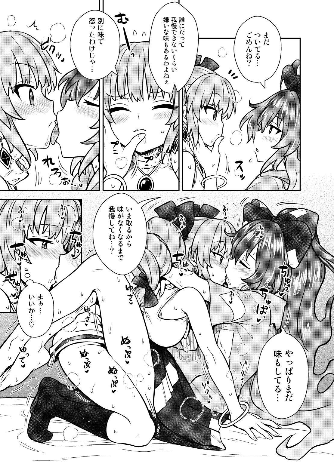 Shion no Jikyuu Jisoku Daisakusen 13