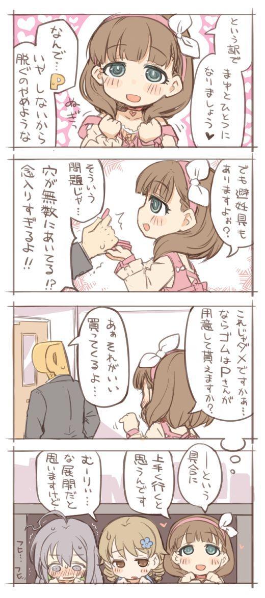 Sakuma Mayu to Gomu no Hidesu 1