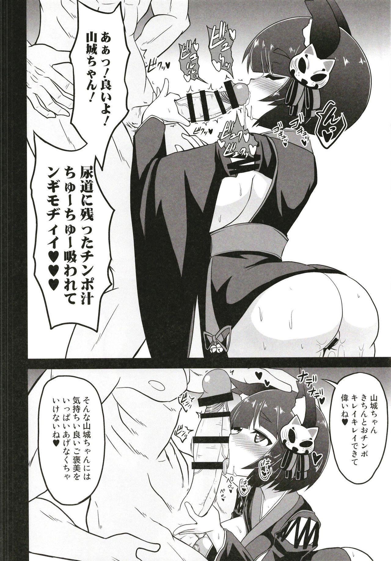Shasei Yuuhatsu Usui Hon 11