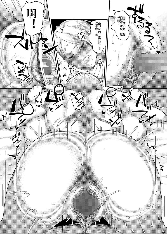 Takabisha Elf Kyousei Konin!! 19
