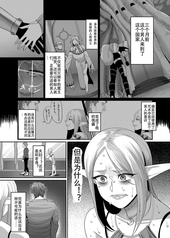 Takabisha Elf Kyousei Konin!! 5
