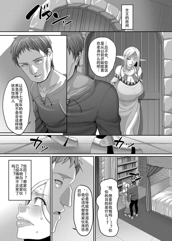 Takabisha Elf Kyousei Konin!! 7