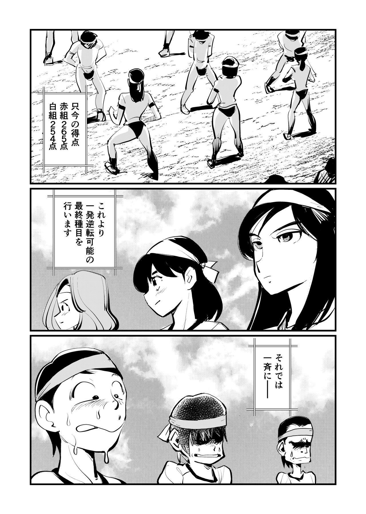 Do-S  Undoukai 13