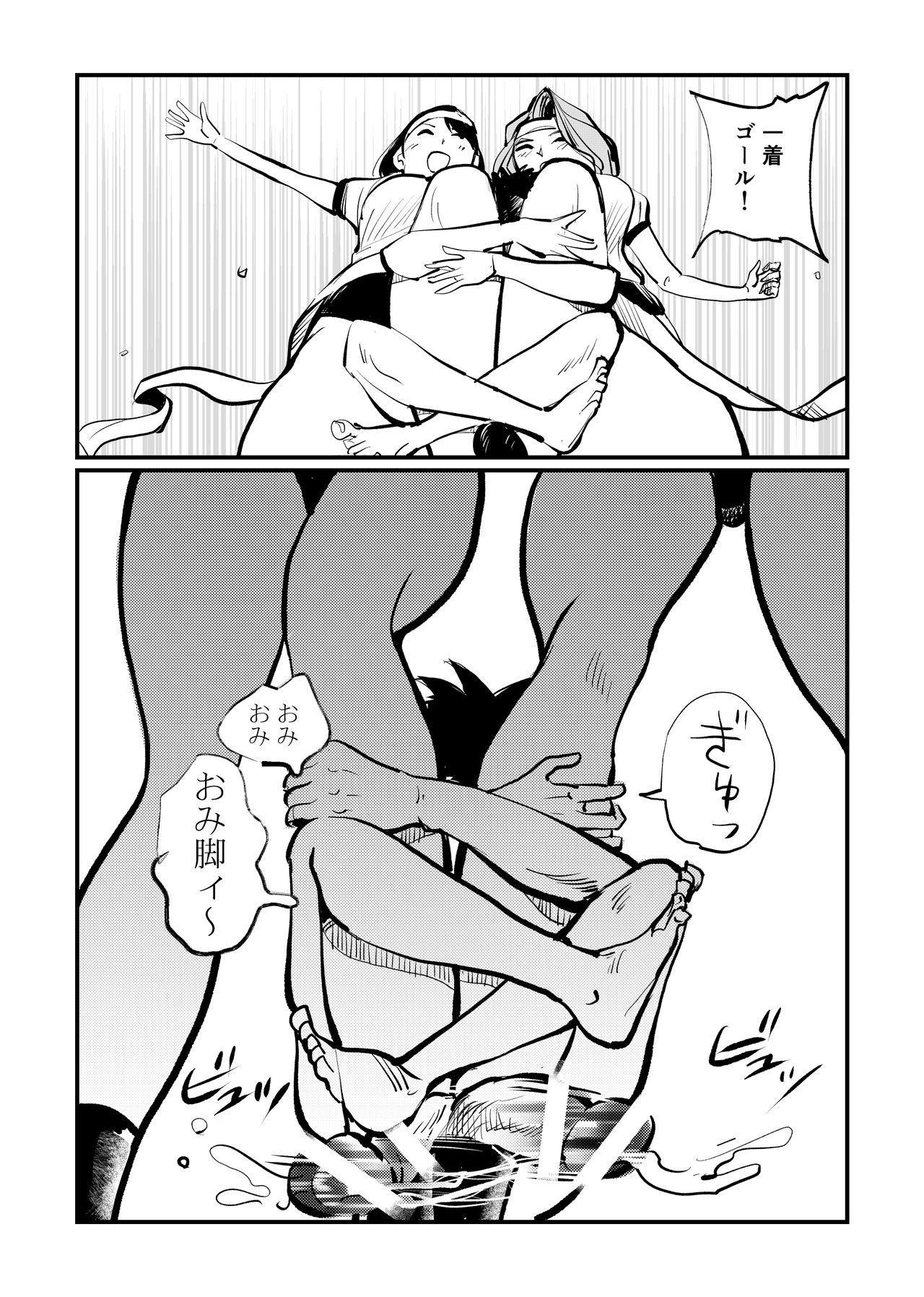 Do-S  Undoukai 3