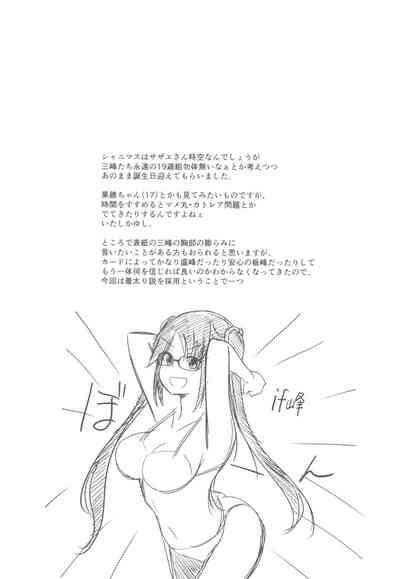 Mitsumine wa Hatachi ni Nari mashita. 2