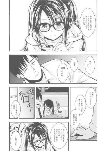 Mitsumine wa Hatachi ni Nari mashita. 7