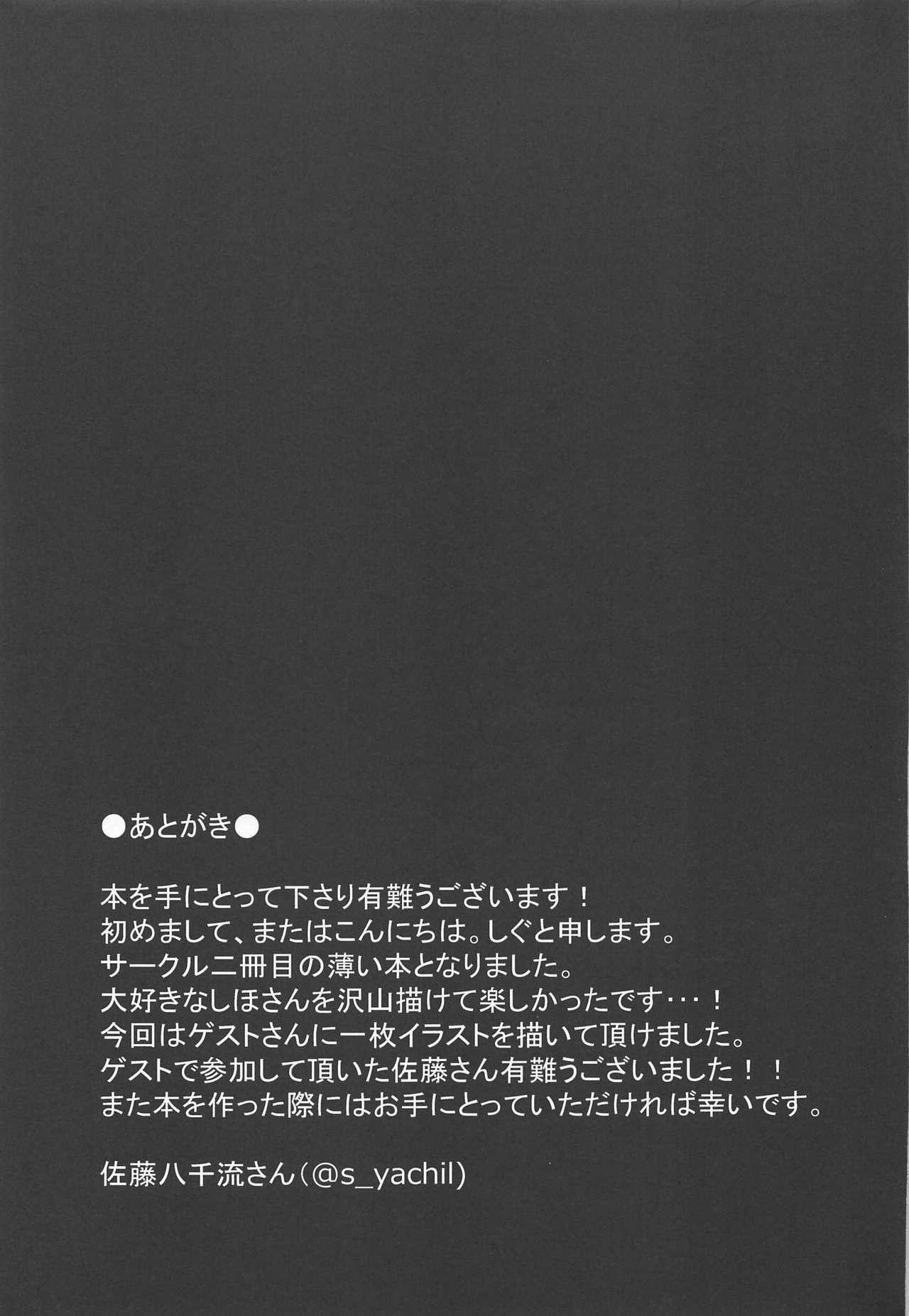 Midare Ieomoto Nishizumi Shiho Hirusagari no Koaku na Jouji 20