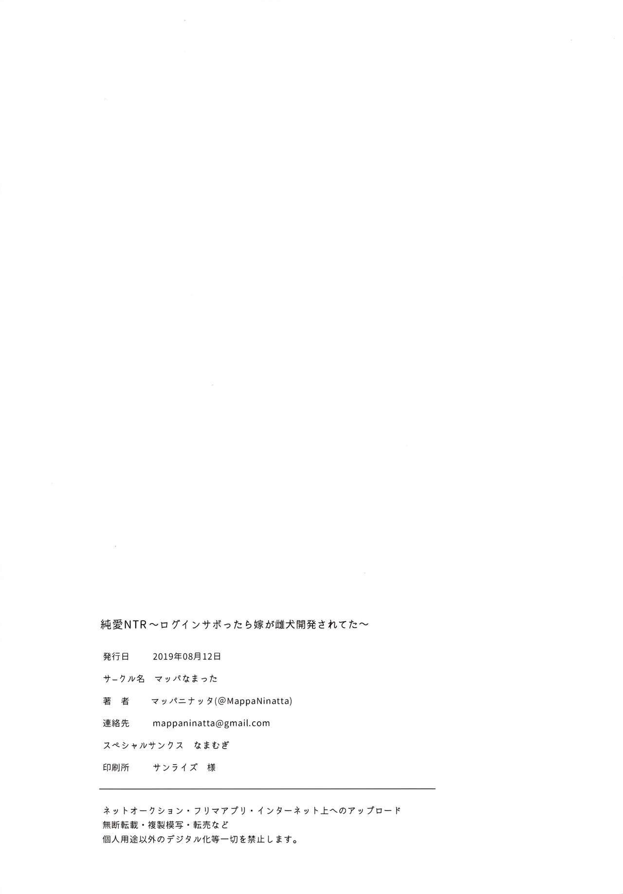 Junai NTR 35