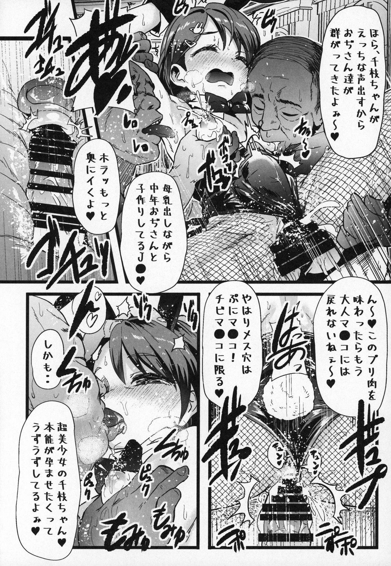Seiheki Shinan Kyoushitsu deux 20