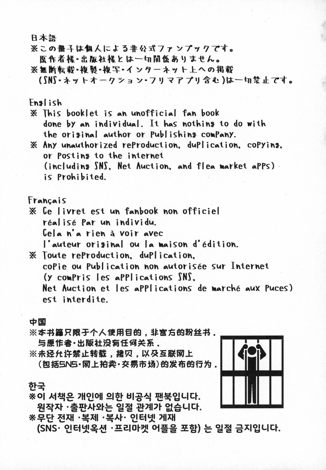 Seiheki Shinan Kyoushitsu deux 41