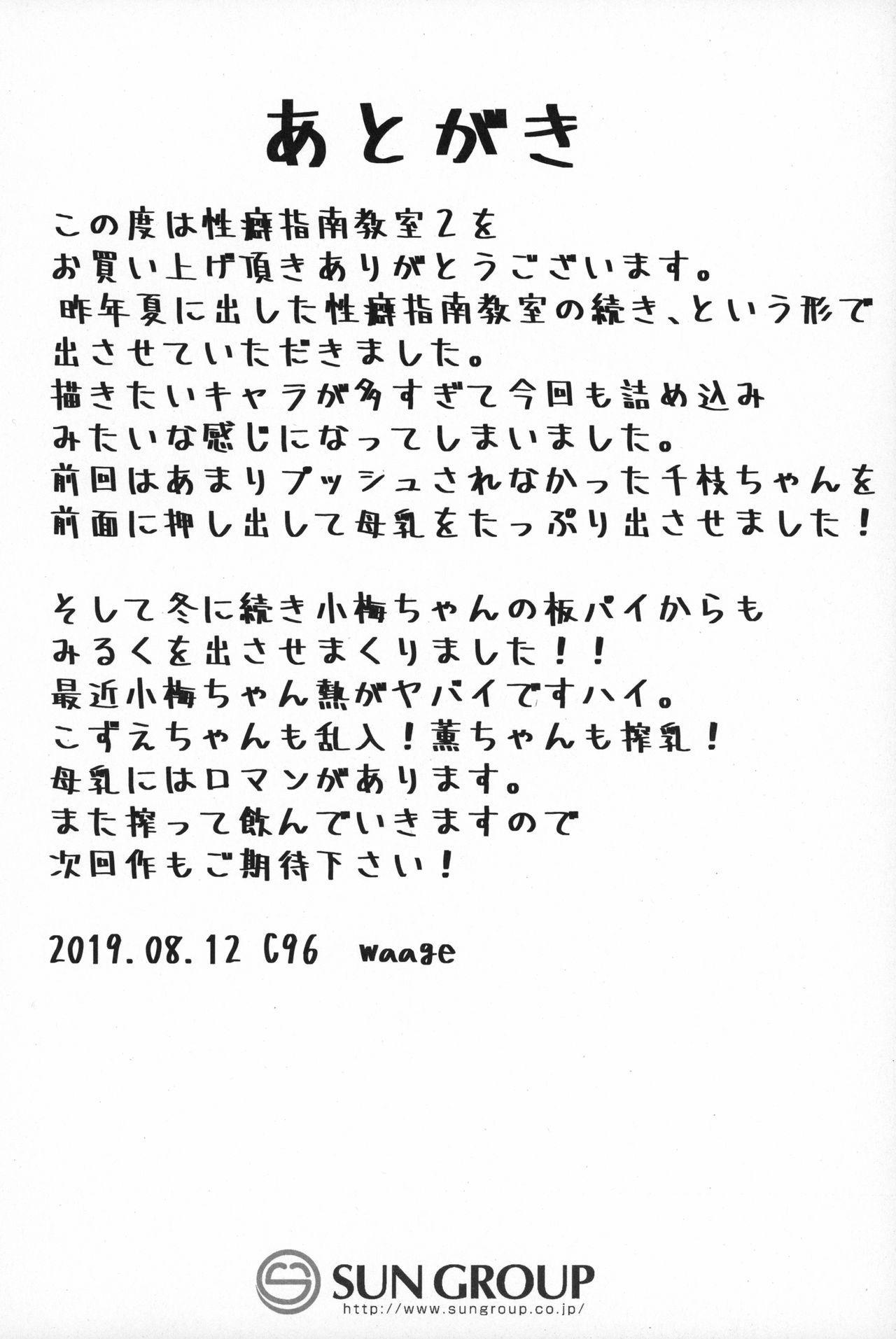 Seiheki Shinan Kyoushitsu deux 42