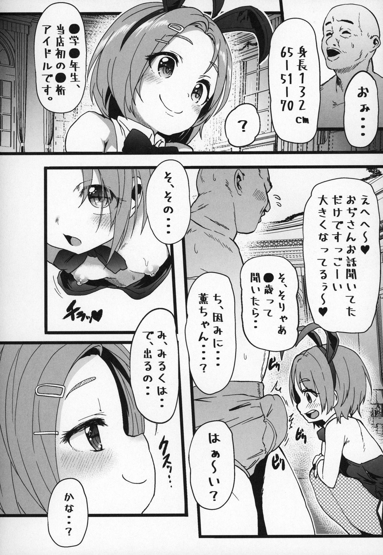 Seiheki Shinan Kyoushitsu deux 6