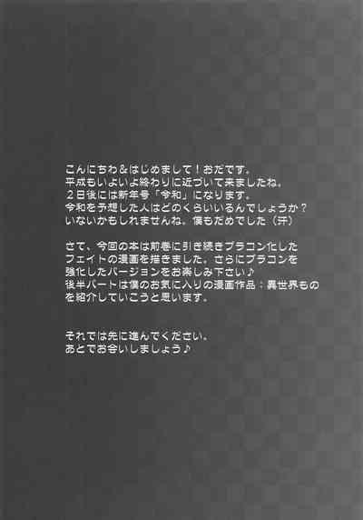 Ore no Imouto ga Kyokudo no BroCon de Komatte Shimau Ken 2 2