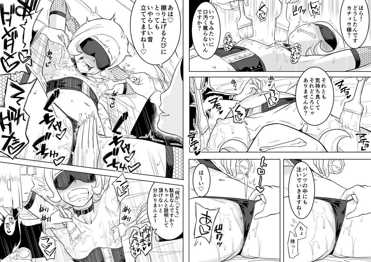 Kachou Seidorei Choukyou 17