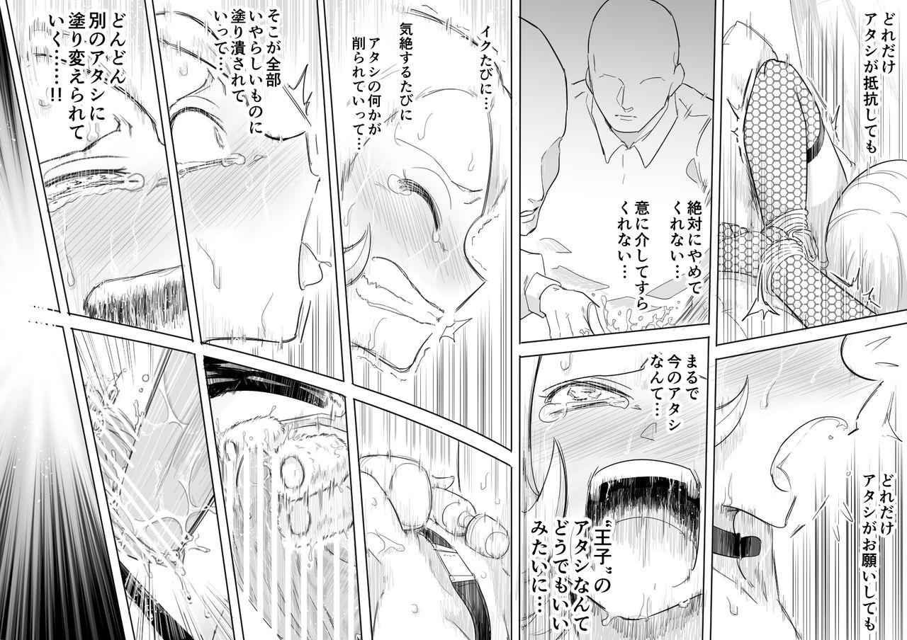 Kachou Seidorei Choukyou 27