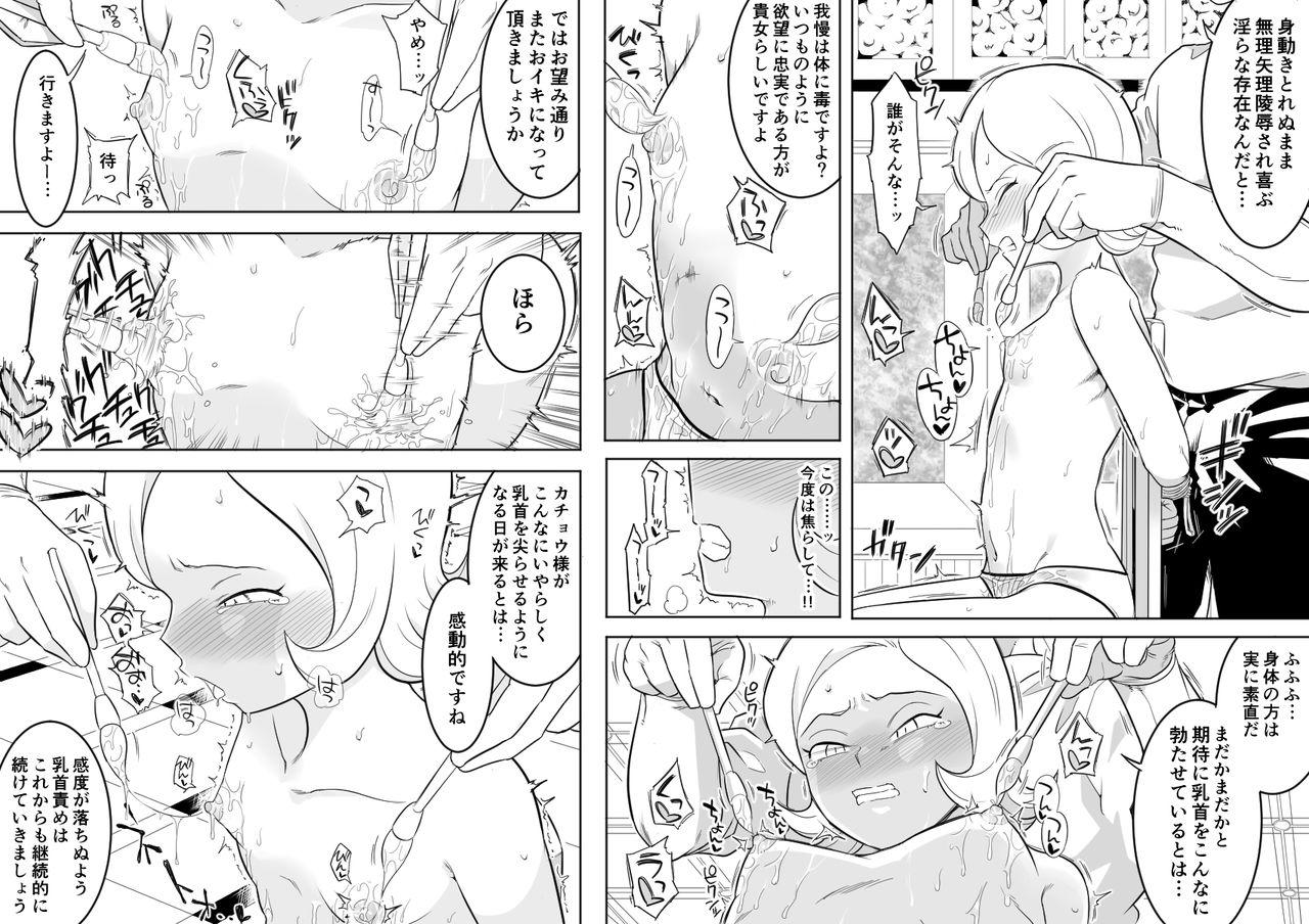 Kachou Seidorei Choukyou 6