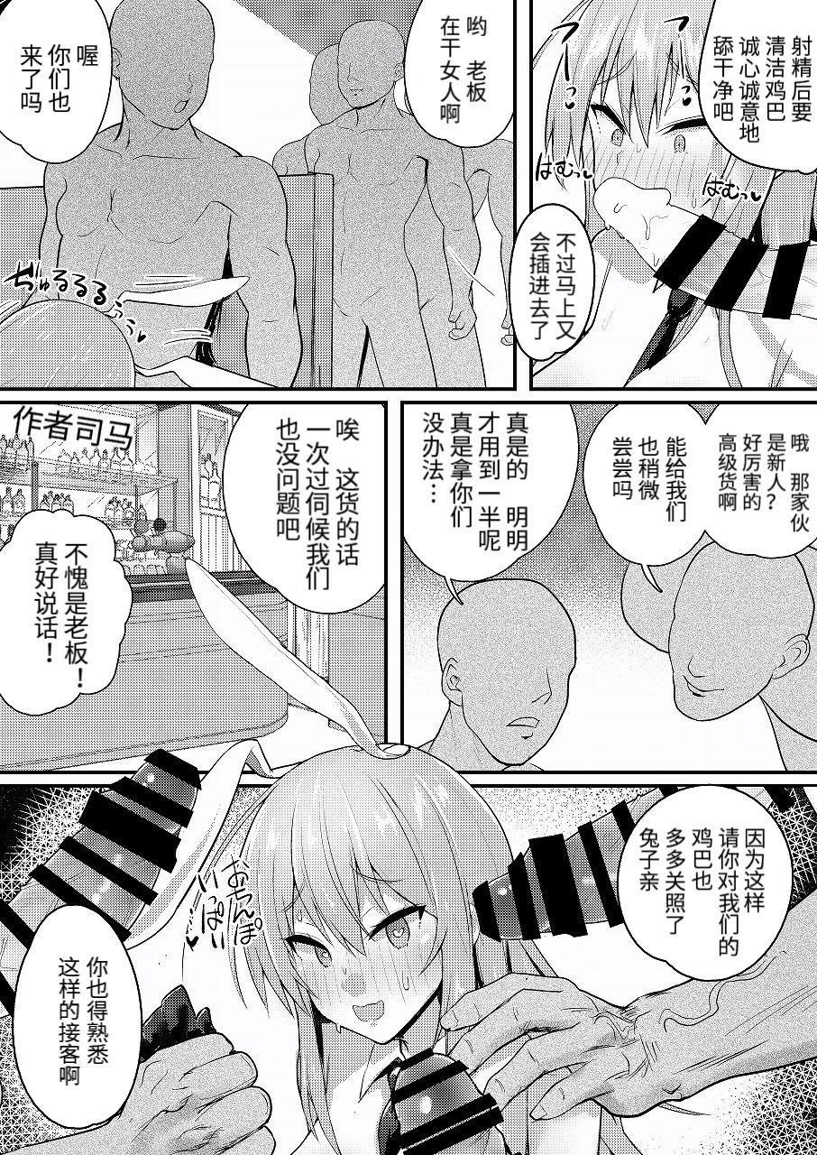 Kao yori Oppai ga Ookii Udon-chan ga Shishou no Meirei de Shukkou Shita Bunny CabaClu de Saiminyaku o Nomasarete Hamerareru Hon 15