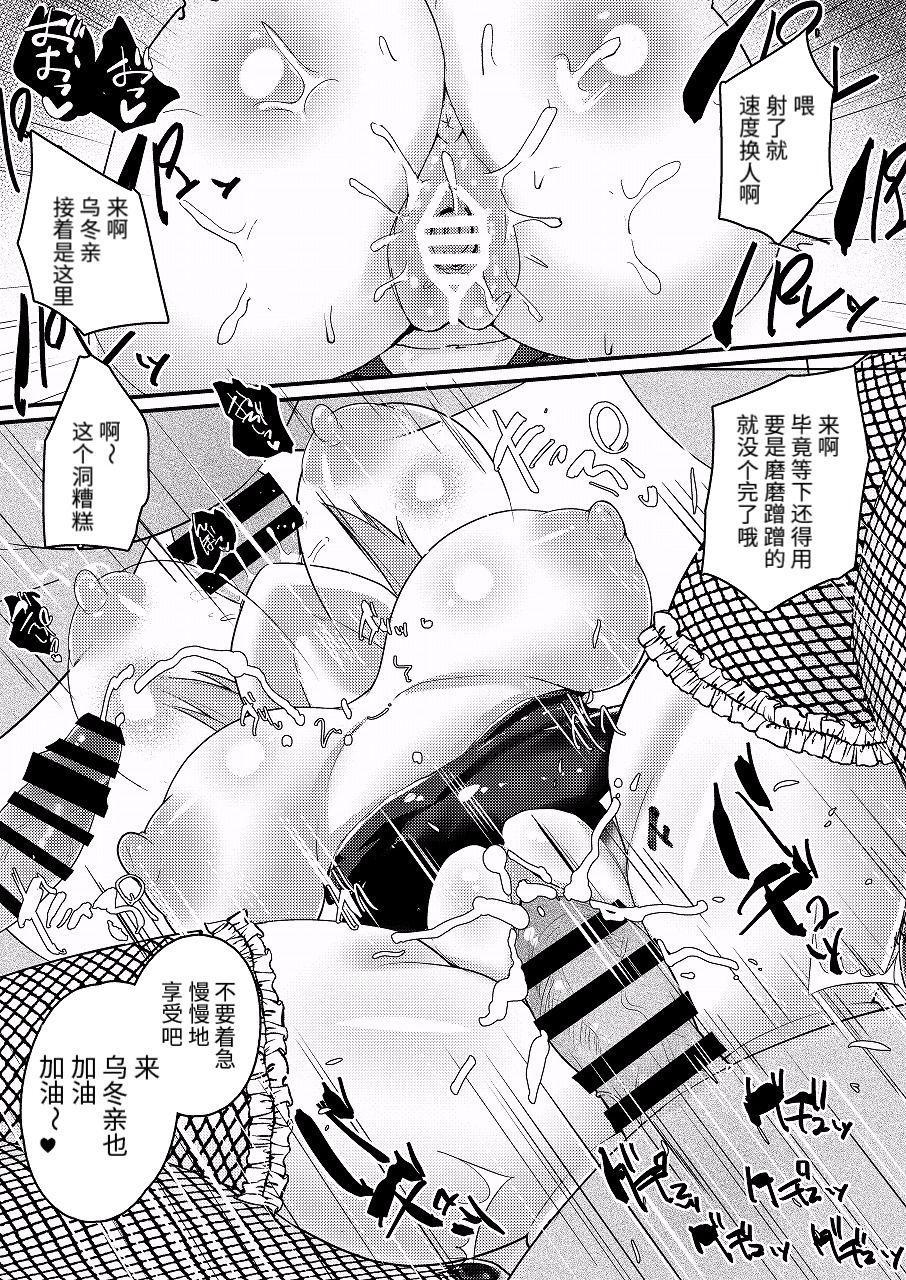 Kao yori Oppai ga Ookii Udon-chan ga Shishou no Meirei de Shukkou Shita Bunny CabaClu de Saiminyaku o Nomasarete Hamerareru Hon 17