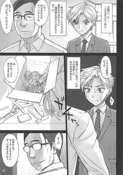 Uranus-san ga makeru wake ga nai 3